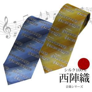 西陣織 音楽好きの方に 音楽ギフト専門店にも選んでいただいた音符モチーフのおすすめネクタイ y-cravat-ueda
