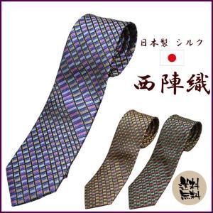 ネクタイ おしゃれ 西陣織 シルク ジャガード ネクタイ ミックス こん あお グレー ビジネス ギフト プレゼント 父の日 y-cravat-ueda