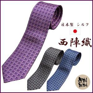 ネクタイ 西陣織 シルク ジャガード ネクタイ 格子柄 こん 紫 黒|y-cravat-ueda