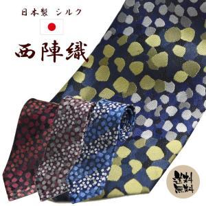ネクタイ おしゃれ 西陣織 シルク ジャガード ネクタイ 総柄 なすこん あお グレー ビジネス ギフト プレゼント 父の日 y-cravat-ueda
