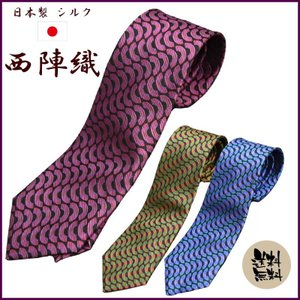 ネクタイ おしゃれ 西陣織 シルク ジャガード ネクタイ 小紋 ピンク 若草 あお ビジネス ギフト  プレゼント 父の日 y-cravat-ueda