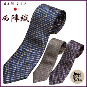 ネクタイ おしゃれ 西陣織 シルク ジャガード ネクタイ 小紋 紺 グレー 濃紺 ビジネス ギフト  プレゼント 父の日 y-cravat-ueda