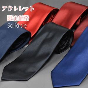 ネクタイ 無地 アウトレット わけあり 6色 あか 赤 エンジ 紺 ネイビー|y-cravat-ueda