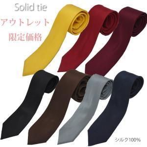 ネクタイ シルク アウトレット 無地 わけあり 日本製ネクタイ アカ あか 紺 黒 茶 ブラウン グレー プレゼント|y-cravat-ueda