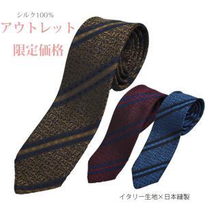 ネクタイ イタリー生地 日本製 カジュアル アウトレット わけあり パーティー 芯なし ネクタイ 青/赤/茶 ネクタイ 青 赤 茶|y-cravat-ueda