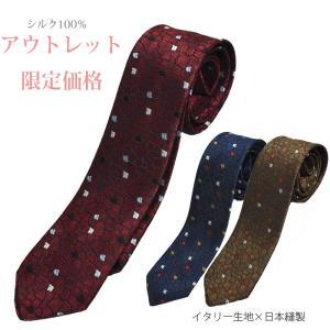 ネクタイ イタリー生地 日本製 カジュアル アウトレット わけあり パーティー 芯なし ネクタイ 青/赤/茶 ネクタイ 紺 赤 茶|y-cravat-ueda