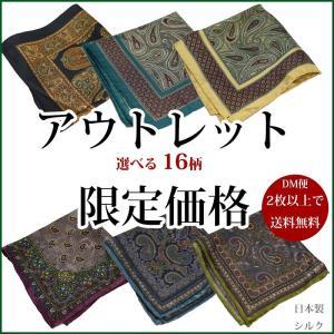 ポケットチーフ 日本製 シルク ブランドチーフ アウトレット わけあり ポケットチーフ  ペーズリ 縁取り 花柄 y-cravat-ueda