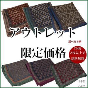 ポケットチーフ 日本製 シルク アウトレット 小紋 縁取り 花柄 y-cravat-ueda