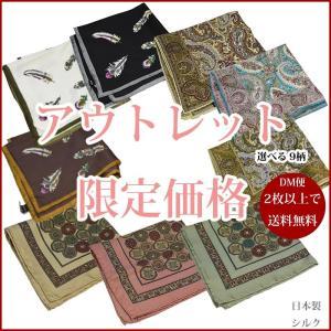ポケットチーフ 日本製 シルク ブランドチーフ アウトレット わけあり ポケットチーフ 小紋 縁取り 羽 レトロ ロココ調 y-cravat-ueda