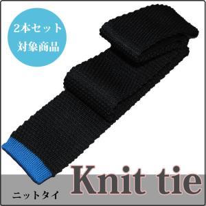 ニットタイ 2本セット割対象 ネクタイ  ビジネスタイ クールビズ 新生活|y-cravat-ueda
