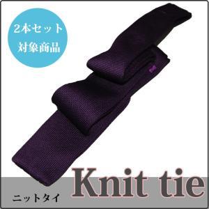ニットタイ 2本セット割対象 ネクタイ  ビジネスタイ クールビズ 新生活 ブドウ|y-cravat-ueda