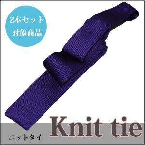 ニットタイ 2本セット割対象 ネクタイ  ビジネスタイ クールビズ 新生活 グレープ|y-cravat-ueda
