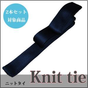 ニットタイ 2本セット割対象 ネクタイ  ビジネスタイ クールビズ 新生活 ネクタイ ネイビー 極細|y-cravat-ueda