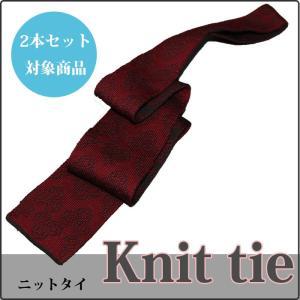 ニットタイ 2本セット割対象 ネクタイ  ビジネスタイ クールビズ 新生活  エンジ×チャコール リバーシブル|y-cravat-ueda