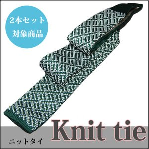 ニットタイ 2本セット割対象 ネクタイ  ビジネスタイ クールビズ 新生活 グリーン 柄|y-cravat-ueda