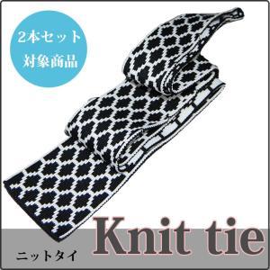 ニットタイ 2本セット割対象 ネクタイ  ビジネスタイ クールビズ 新生活 ブラック×ホワイト リバーシブルOK|y-cravat-ueda