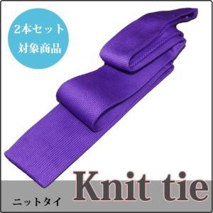 ニットタイ 2本セット割対象 ネクタイ  ビジネスタイ クールビズ 新生活 無地 グレープ|y-cravat-ueda