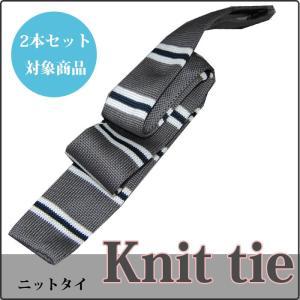 ニットタイ 2本セット割対象 ネクタイ  ビジネスタイ クールビズ 新生活 チャコールグレー ボーダー|y-cravat-ueda