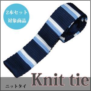 ニットタイ 2本セット割対象 ネクタイ  ビジネスタイ クールビズ 新生活 ネイビー ボーダー|y-cravat-ueda