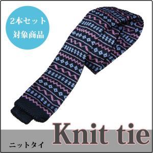 ニットタイ 2本セット割対象 ネクタイ  ビジネスタイ クールビズ 新生活 濃紺 柄|y-cravat-ueda