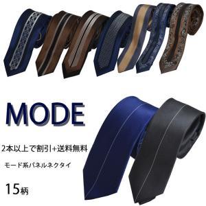 ネクタイ ブランド おしゃれ ROYALKENT モードな個性派 プレゼント パネルネクタイ ナロータイ 細身 ビジネス レアいっぱい お兄系|y-cravat-ueda