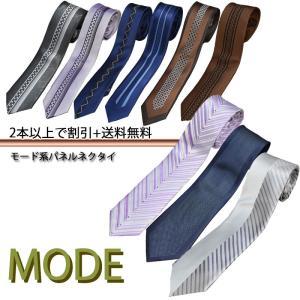 ネクタイ ROYALKENT モードな個性派 パネルネクタイ ナロータイ|y-cravat-ueda