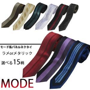 ネクタイ ブランド ROYALKENT おしゃれ モードな個性派  ナロータイ ラメorメタリック プレゼント 選べる20柄|y-cravat-ueda