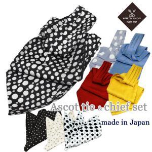 アスコットネクタイ 当店オリジナルブランド  アスコットタイ チーフとお揃いにもなります プレゼント 父の日|y-cravat-ueda
