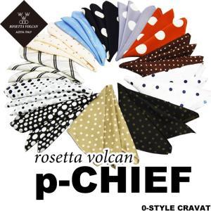 ポケットチーフ アスコットとお揃いでも 当店オリジナルブランド ポケットチーフ(日本製)|y-cravat-ueda