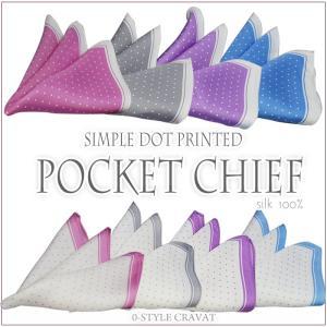 ポケットチーフ 使いやすい水玉ドット フォーマルやパーティに  ポケットチーフ(シルク100% )|y-cravat-ueda