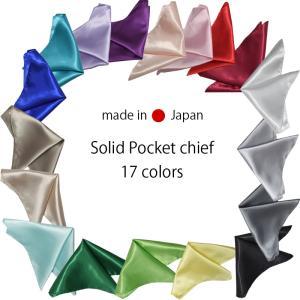 ポケットチーフ 無地(ソリッド) ネクタイ アスコットとお揃いにも  ポケットチーフ|y-cravat-ueda