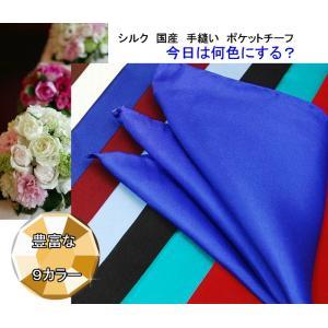 クールビズ 暑さ対策 まとめ買い ポケットチーフ 無地 シルク 選べる9カラー|y-cravat-ueda