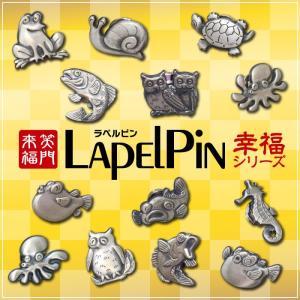 ラペルピン 幸福シリーズ 笑うシリーズ フクロウ さかな かめ カタツムリ カエル たつのおとしご お祝い 結婚式 ギフト|y-cravat-ueda