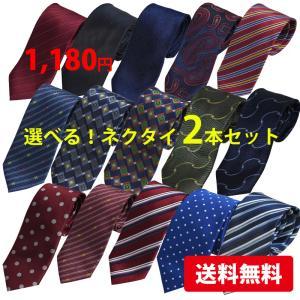 ネクタイ セット 2本 1,100円 【※再入荷なし カラー欠けの為SALE※】メンズ 選べる2本 ...