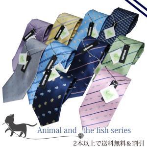 ネクタイ ネコ ねこ アニマル 魚 選べる30パターン 【2本以上で送料無料】 犬 猫 馬 ぶた かめ くじら プレゼント 父の日|y-cravat-ueda