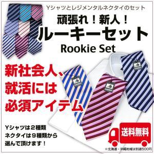 ネクタイ シルクとシャツのセット 就職活動にも 新生活応援、プレゼントにも|y-cravat-ueda