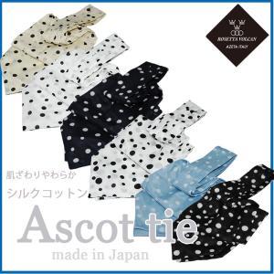 アスコット シルクコットン 肌触りやわらか ドット 当店オリジナルブランド アスコットタイ 日本製父の日|y-cravat-ueda