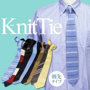 ニットタイ/シルクニット/ネクタイ/20種類から選べるシルクニット(剣先タイプ)/クールビズにも|y-cravat-ueda