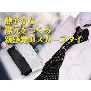 スカーフネクタイ リング付き フォーマル エレガントな上品スタイルが決まる スカーフタイ(国産 シルク )|y-cravat-ueda