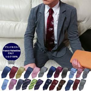 ネクタイ シルク100% フランコバレンチノ ブランドネクタイ 60種類|y-cravat-ueda