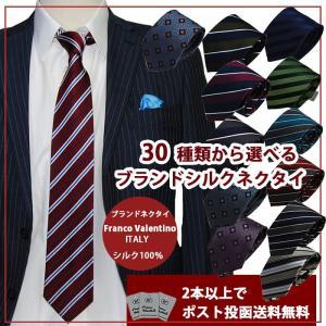 ネクタイ シルク100% フランコバレンチノ ブランドネクタイ 30種類から選べる ビジネススーツに ギフトにも|y-cravat-ueda