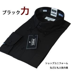 Yシャツ ボタンダウンシャツ ブラック(黒)シャツ 制服 ユニフォーム サロン系  プレゼント 父の日 y-cravat-ueda