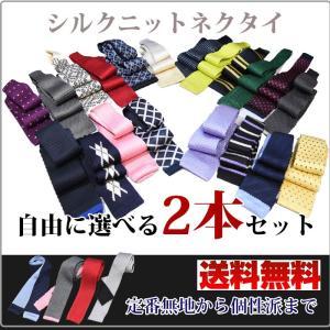 シルクニットタイ ネクタイセット ネクタイ シルクニット2本 自由に選べる2本 ネクタイ/ビジネスタイ/トラッド|y-cravat-ueda
