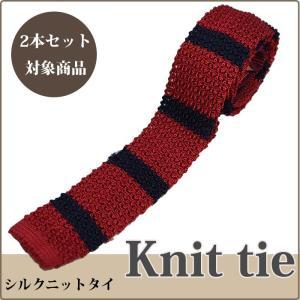 シルクニットタイ 2本セット割対象 ネクタイ ボーダー アカ×ネイビー ざっくり クールビズ|y-cravat-ueda