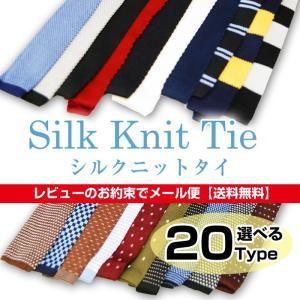シルクニットタイ ネクタイ 無地 ストライプ 20種類から選べるシルクニット|y-cravat-ueda