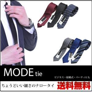 ネクタイ おしゃれ ブランド メンズ ナロータイ 選べる60パターン 無地 チェック ストライプ 小紋 ビジネス 結婚式 プレゼント|y-cravat-ueda