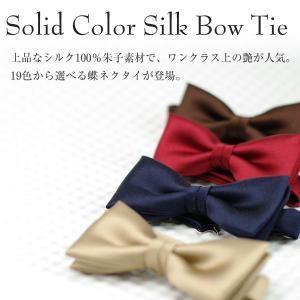 蝶ネクタイ チーフとお揃いで 朱子素材でワンランク上の艶感  ソリッド蝶ネクタイ(国産 シルク)|y-cravat-ueda