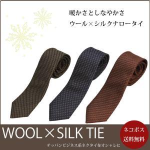 ナロータイ ウールネクタイ 小紋 3カラー ウォームビズ シルクウール ジャガード 日本製|y-cravat-ueda