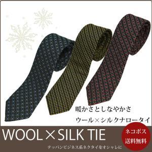 ナロータイ ウールネクタイ 小紋 3カラー ウォーム シルクウール ジャガード 日本製|y-cravat-ueda