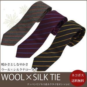 ナロータイ ウールネクタイ ストライプ 3カラー ウォーム シルクウール ジャガード 日本製|y-cravat-ueda